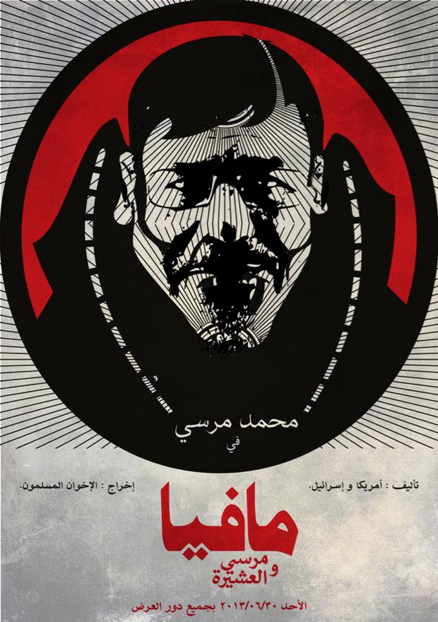 2. Mafia - مافيا مرسي والعشيرة