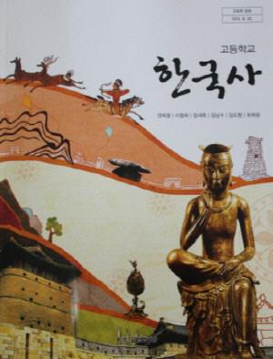 South-Korea_textbook