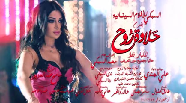 فيديو كليب لأغنية حلاوة روح غناء:حكيــم