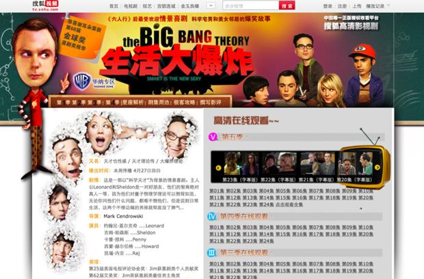 big-ban-theory-china