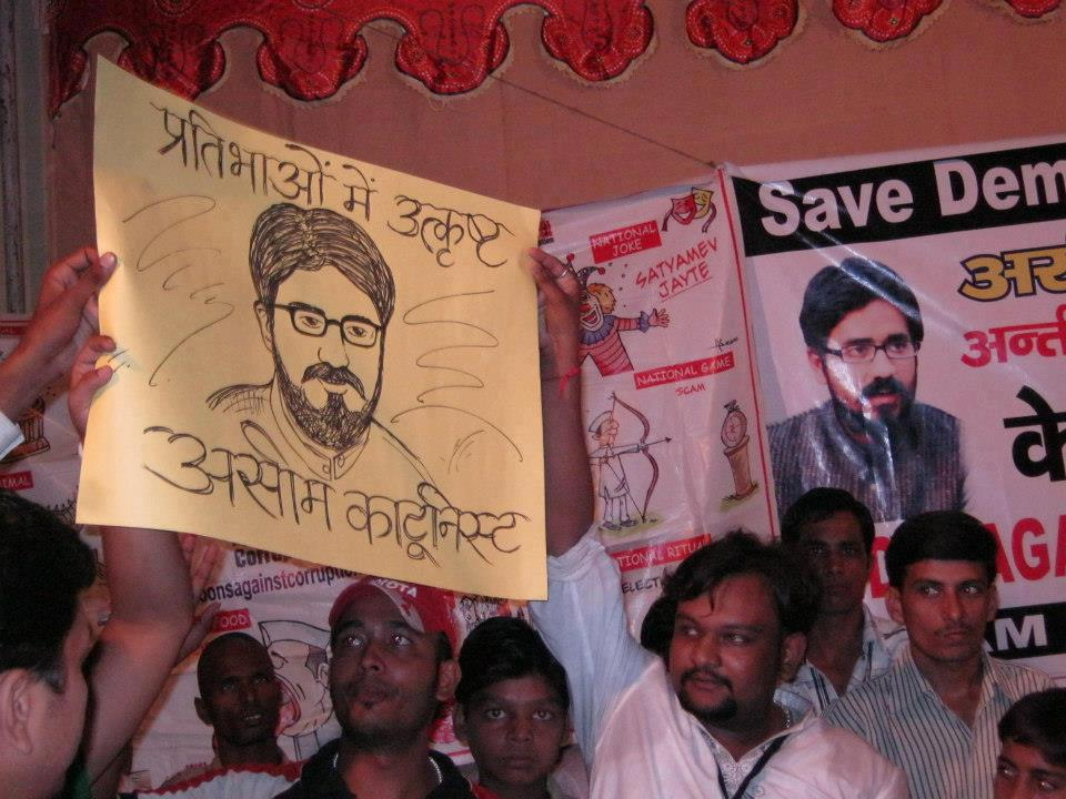 Aseem Trivedi campaigners | Save Your Voice