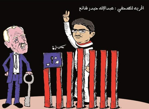 Cartoonist Kamal Sharaf shows Shaye locked up while US Ambassador to Yemen Gerald Feierstein looks on holding the keys. The text says: Freedom for the Journalist Abdulelah Haider Shaye
