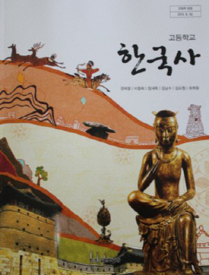 South-Korea_textbook
