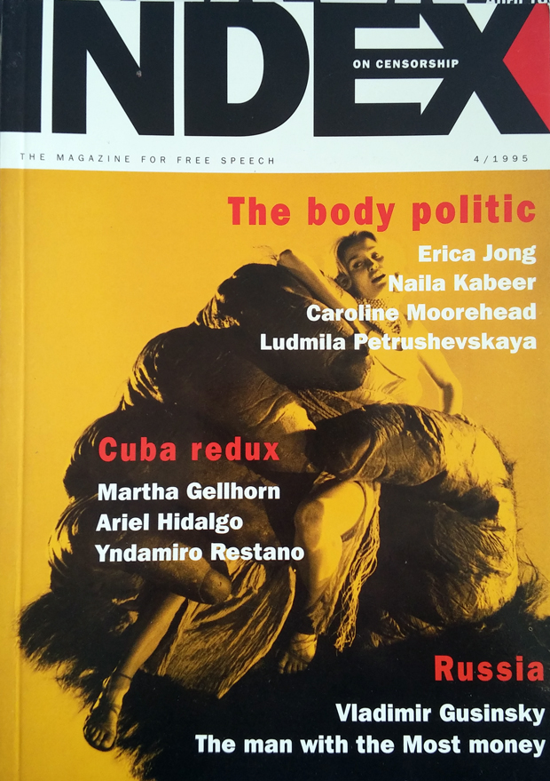 Summer 1995 cover