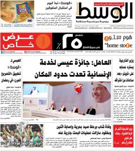 Bahrain indefinitely suspends independent newspaper Al Wasat.