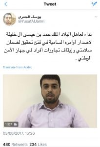 Yusuf-Al-Jamri has been summoned to the National Security Agency after exposing torture in a plea to the country's king.